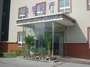 American-Sino OB/GYN Hospital