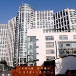 芜湖第二人民医院照片1