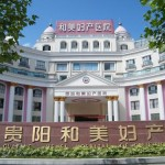 Guiyang HeMei OBGYN Hospital