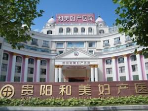 Guiyang Hemei Obstetrics and Gynecology Hospital