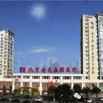 北京安太嘉园医院