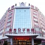 Wenzhou Oriental Maternity Hospital