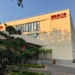 中日友好医院照片1