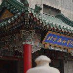 北京协和医院照片1