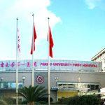 北京大学第一医院照片1