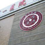 北京大学第一医院照片3