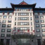 广安门医院照片2