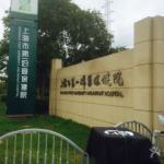 上海市第一妇婴保健院照片1
