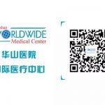华山医院国际医疗中心微信公众号