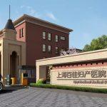 上海百佳妇产医院照片1
