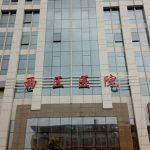 Chengdu Western Hospital