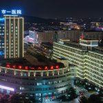 杭州市第一人民医院照片1