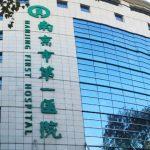 南京市第一医院照片1