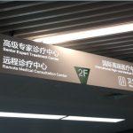 南京市第一医院照片3