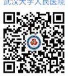 武汉大学人民医院微信公众号