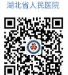 湖北省人民医院微信公众号