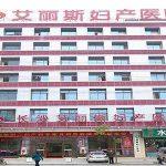 长沙艾丽斯妇产医院照片1