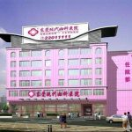 东莞现代妇产医院照片04