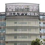 宁波市第一医院照片1